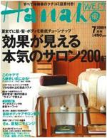 2008 年 Hanako west 7 月号