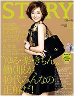 2012 年 STORY 10 月号