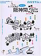 2005 年 月刊 SAVVY 別冊 3 月号