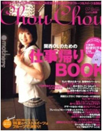 2005 年 ChouChou 4 月号