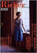 2007 年 Richer 4 月号別冊